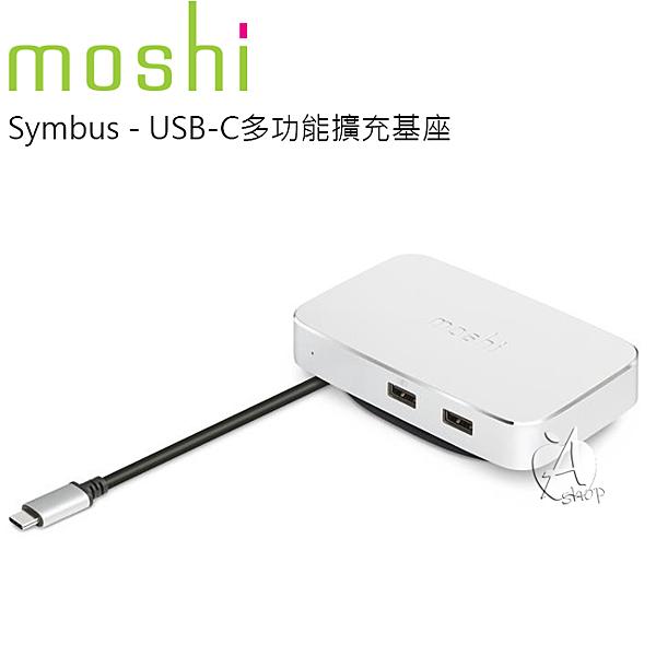 【A Shop】 Moshi Symbus - USB-C多功能擴充基座