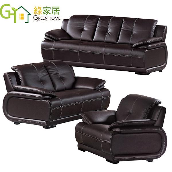 【綠家居】高格斯 時尚咖啡皮革沙發組合(1+2+3人座)