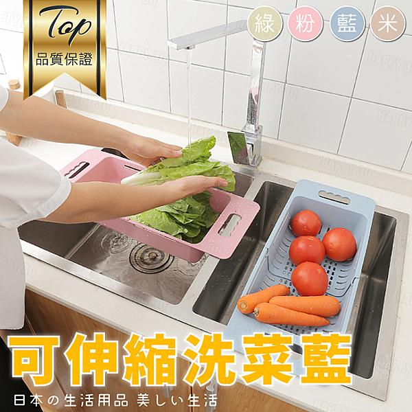 廚房可伸縮洗碗槽瀝水架塑膠放碗筷架洗蔬菜籃家用水槽架-藍/綠/粉/米【AAA5908】預購