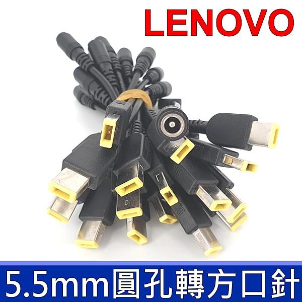 聯想 LENOVO 原廠規格 原裝 轉接頭 5.5*2.5mm 轉 方口帶針 轉接線