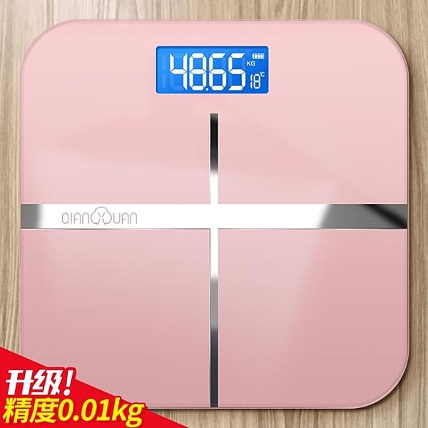 电子體重秤精準健康稱測人體儀