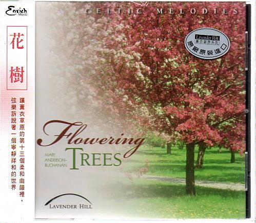【停看聽音響唱片】【CD】花樹