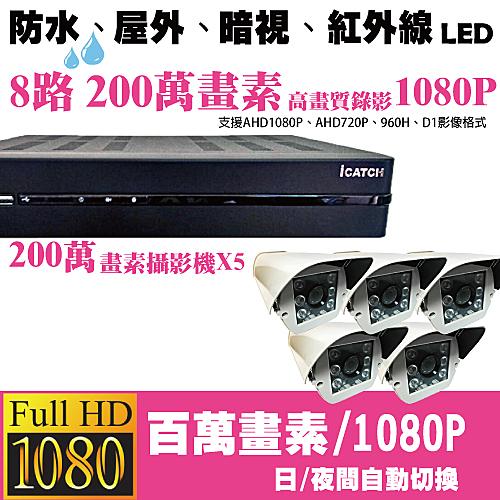 高雄/台南/屏東監視器/200萬畫素1080P-AHD/套裝DIY【8路監視器+200萬戶外型攝影機*5支】