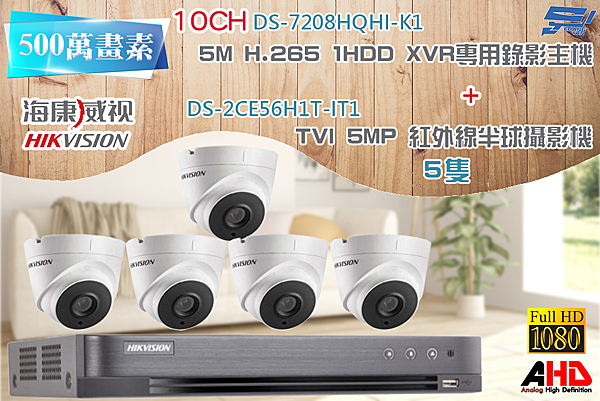 台南監視器 海康 DS-7208HQHI-K1 1080P XVR H.265 專用主機 + TVI HD DS-2CE56H1T-IT1 5MP EXIR 紅外線半球攝影機 *5