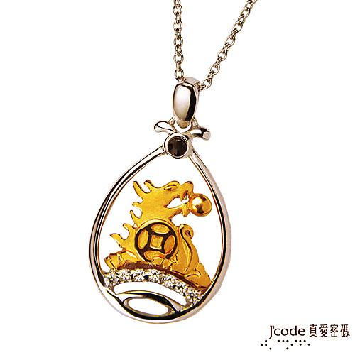 J'code真愛密碼-滾錢貔貅 黃金/純銀墜子 送項鍊