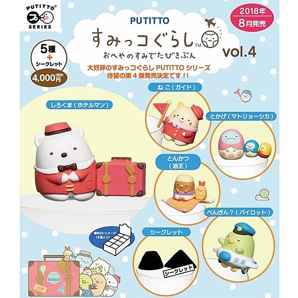 整盒8入【日本正版】角落生物 環遊世界 P4 盒玩 杯緣子 第4彈 角落小夥伴 PUTITTO - 399056