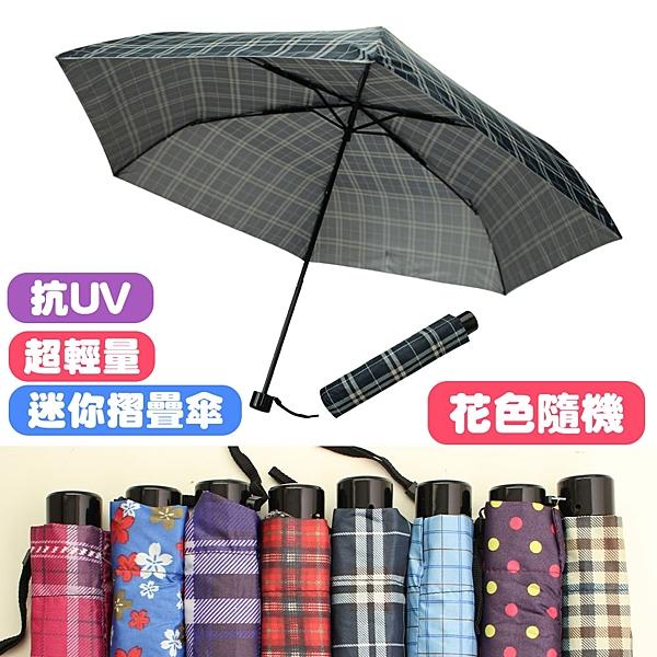 手動超輕量折疊傘超輕量UV迷你摺疊傘 雨傘 陽傘 折疊傘 太陽傘 五折傘 黑膠傘 防曬傘 遮陽傘 88068