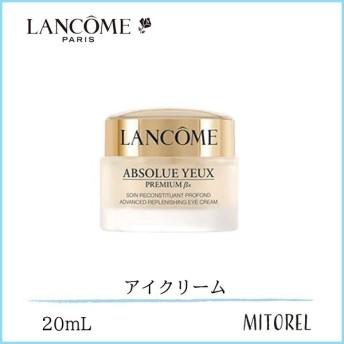 ランコム LANCOME アプソリュβxアイクリーム20mL【定形外郵便可135g】