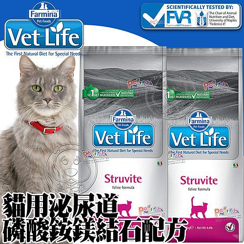 【培菓寵物48H出貨】(送購物金300元)法米納》獸醫寵愛天然處方系列貓用泌尿道磷酸銨鎂結石2kg