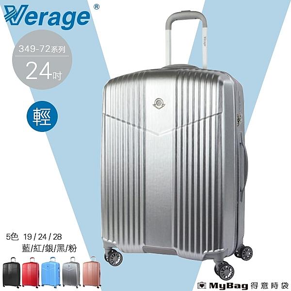Verage 維麗杰 行李箱 24吋 超輕量幻旅系列 旅行箱 349-7224 得意時袋 任選