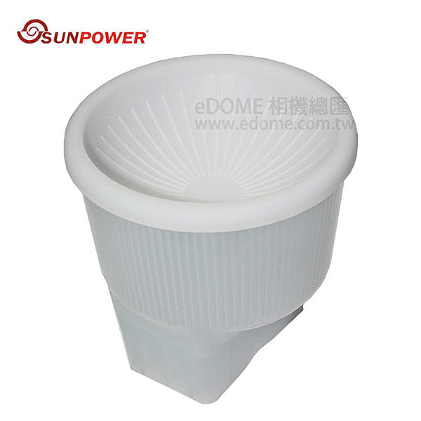SUNPOWER SPS26 閃光燈美膚柔光罩 (6期0利率 免運 湧蓮國際公司貨) 通用型