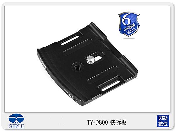 【分期0利率,免運費】Sirui 思銳 TY-D800 快拆板 G KX系列 (TYD800,立福公司貨)