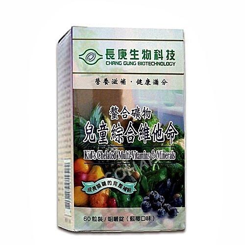 【長庚生技】螯合礦物-兒童綜合維他命 x2瓶(60顆/瓶)