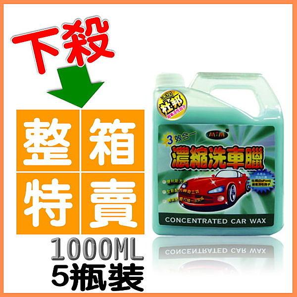 [整箱搬]美久美 高濃縮洗車臘1000ml(5桶裝)杜邦超氟 專業汽車美容清潔保養【DouMyGo汽車百貨】