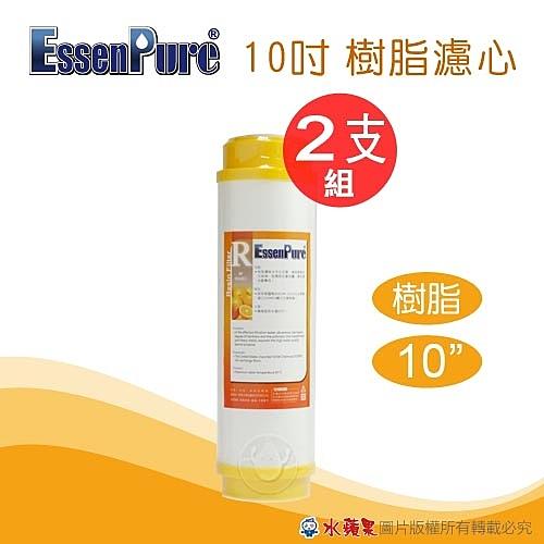 水蘋果居家淨水~快速到貨~EssenPure高品質10英吋 樹脂濾心 (2支組)