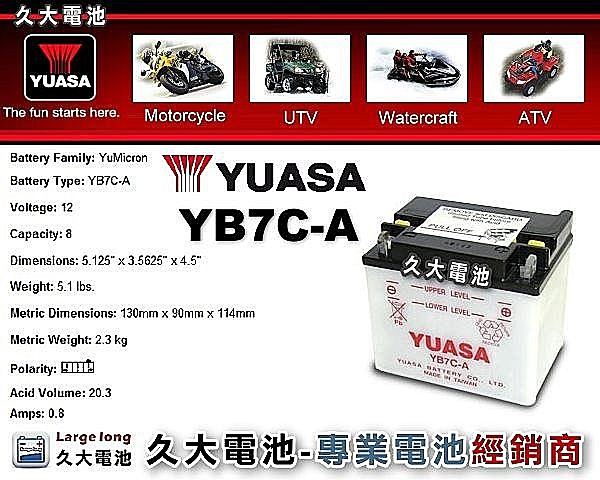 ✚久大電池❚YUASA湯淺機車電瓶(加水式 12V8A)YB7C-A Yamaha Electric Start 200cc TW200 XC125 Riva