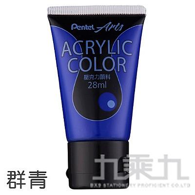 Pentel 壓克力顏料28ml WA2 群青