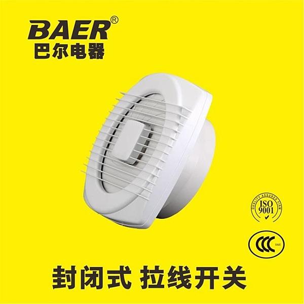 排氣扇 巴爾 4寸換氣扇 玻璃窗拉繩式110mm防水排氣扇 衛生間廁所通風 交換禮物