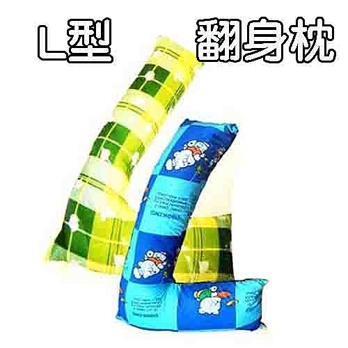 L枕/移位枕/翻身枕/抱枕/輔助枕/哺乳枕