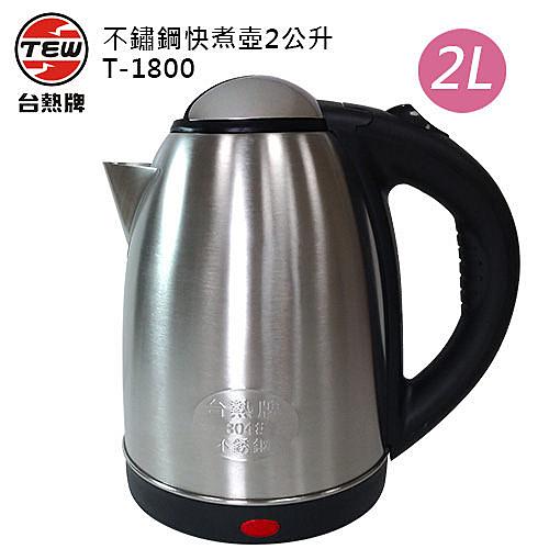 台熱牌 快煮壺2公升 T-1800
