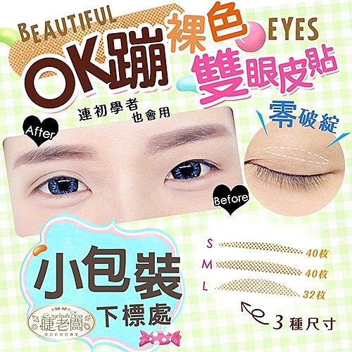 睫老闆 OK蹦裸色隱形雙眼皮貼-S40枚/M40枚/L32枚【BG Shop】3款可選
