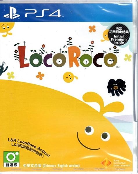 現貨中 PS4遊戲 樂克樂克 重製版 LocoRoco 中文亞版【玩樂小熊】