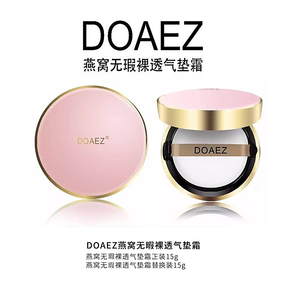 DOAEZ燕窩無瑕裸透氣墊CC霜(1+1)