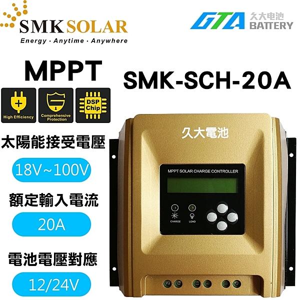 ✚久大電池❚ SMK  MPPT SCH-20A-EL 太陽能控制器   支援12/24V系統   PV:18~100V