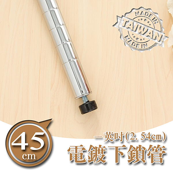 鎖管/鐵管/鐵架配件【配件類】45公分電鍍一吋下鎖管  dayneeds
