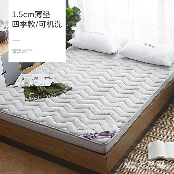 全棉床墊床褥墊防滑可水洗軟墊宿舍家用1.5m榻榻米床墊保護墊 QQ27195『MG大尺碼』