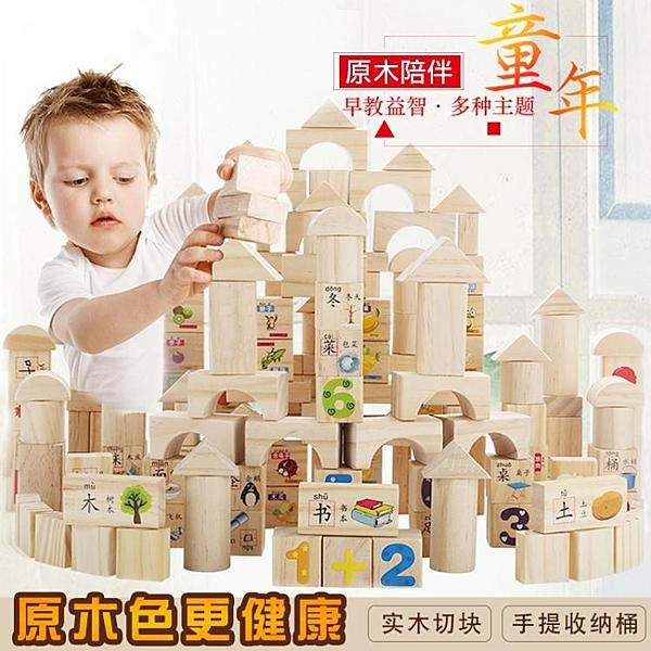 嬰幼兒童益智積木玩具1-2-3-6周歲寶寶男女孩子早教拼裝實木盒裝