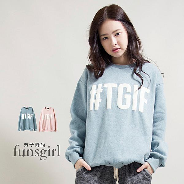 韓-#TGIF內刷毛長袖T上衣-2色~funsgirl芳子時尚