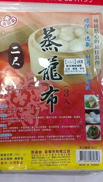 【 蒸籠布 (60公分)2尺 3入裝】080316 蒸炒麵 饅頭 包子 米糕【八八八】e網購