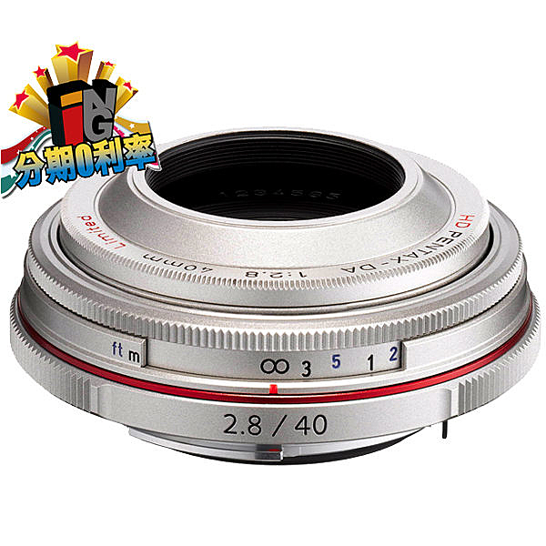 【24期0利率】PENTAX HD DA 40mm F2.8 Limited ((銀色)) 公司貨