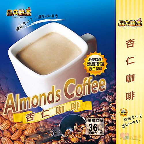 淘禮網 《經典膳品》杏仁咖啡隨身包『 送禮自用兩相宜 』~通過SGS檢驗 不含塑化劑 請安心食用