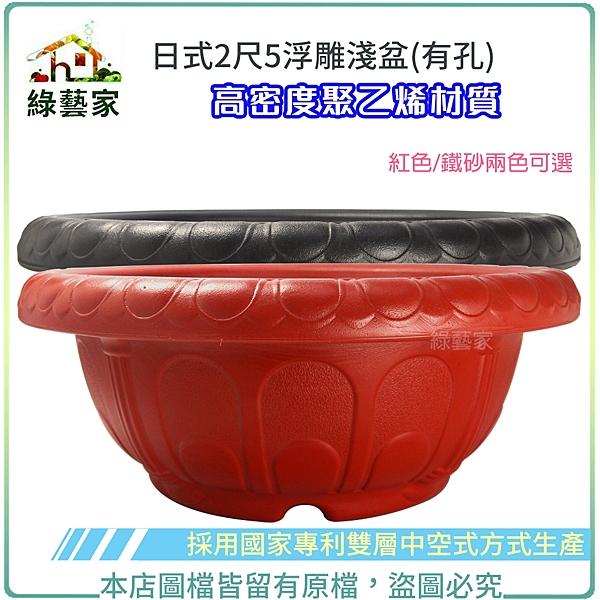 【綠藝家】日式2尺5浮雕淺盆(有孔)紅色/鐵砂兩色可選.高密度聚乙烯材質