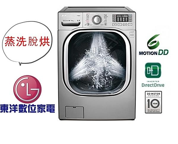 ***東洋數位家電***含運+安裝 LG WiFi滾筒洗衣機(蒸洗脫烘) 典雅銀 / 19公斤 WD-S19TVC