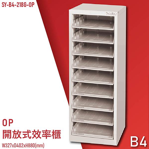 【100%台灣製造】大富SY-B4-218G-OP 開放式文件櫃 收納櫃 置物櫃 檔案櫃 資料櫃 辦公收納 公家機關