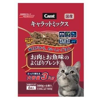 日清ペットフード キャラットミックス お肉とお魚味のよくばりブレンド 3kg ◇◇