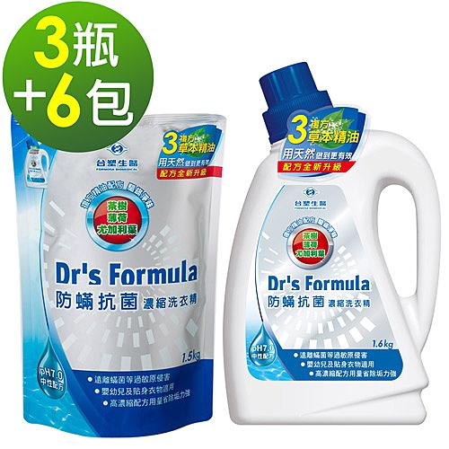 本月限殺 ↘《台塑生醫》Dr's Formula複方升級-防蹣濃縮洗衣精(3瓶+6包)