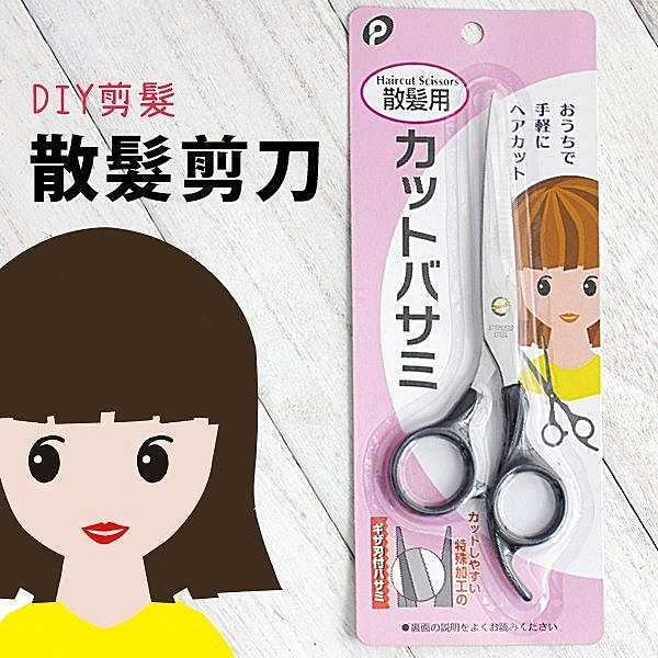 日本設計 散髮剪刀 剪頭髮 家庭理髮 DIY剪髮 剪瀏海 修瀏海 剪刀 剪髮【SV5060】BO雜貨