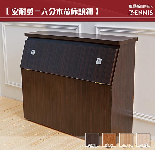 【班尼斯國際名床】‧安耐勇~超堅固5尺雙人台製床頭箱(可放棉被、衣物)!