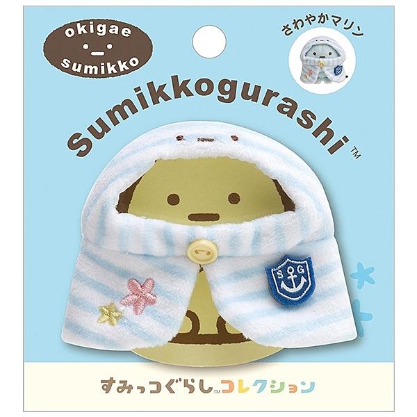 角落生物 玩偶衣服 變裝衣服 配件 Sumikko Gurash 日本正版 該該貝比日本精品 ☆