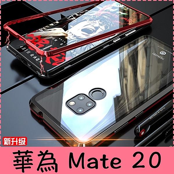 【萌萌噠】華為 Mate20 pro Mate20X 新款亮劍系列 萬磁王磁吸保護殼 雙色金屬邊框+鋼化背板手機殼