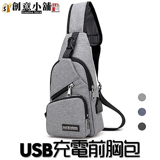 USB充電背包 休閒側背包 前胸包 騎行背包