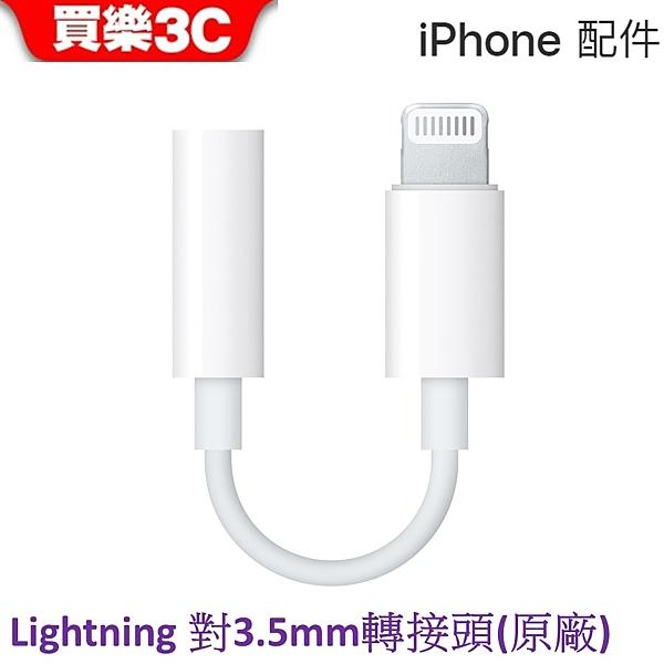 APPLE 原廠 Lightning 對 3.5 公釐耳機插孔轉接器 【轉 3.5mm耳機插孔】公司貨