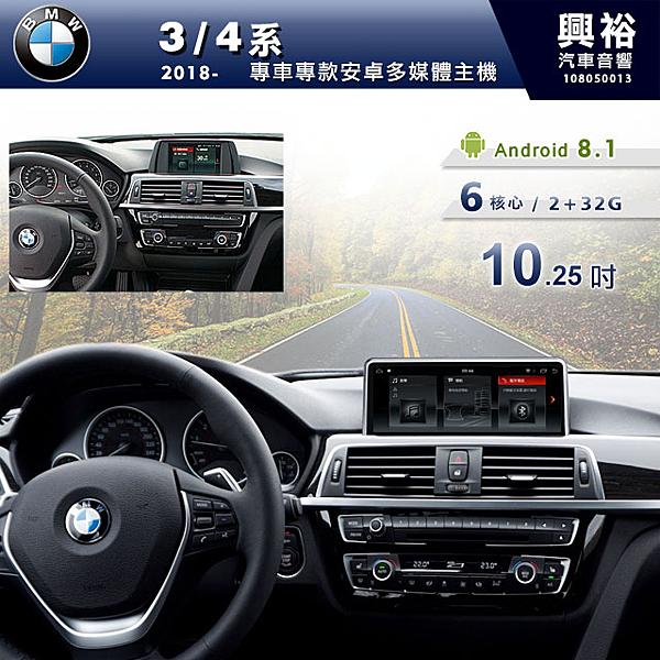 【專車專款】2018~2019年BMW 3系 4系專用10.25吋螢幕安卓多媒體主機*6核心PX6CPU