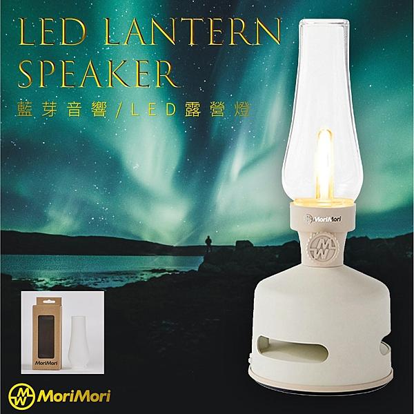 【夜太美】LED Lantern Speaker 白色 藍芽音響燈 贈 霧面燈罩X1 多功能LED燈 小夜燈 可調光