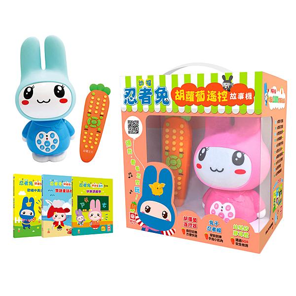 【熱銷商品】幼福忍者兔故事機(附胡蘿蔔搖控器)