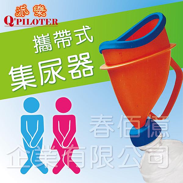 派樂 攜帶式小便器/解壓行動容器 (1入) 集尿器 尿壺 尿斗 小便斗 尿急舒壓緊急尿尿便利器